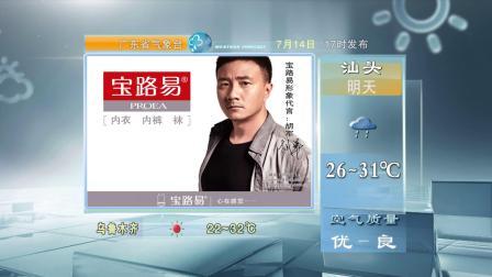 20180714广东卫视天气