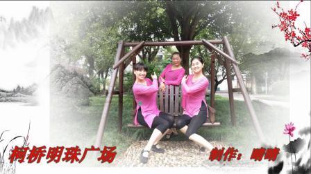 柯桥明珠广场舞《菩提偈》