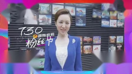 """湖南经视粉丝节 """"粉爱你哦""""——尚玥"""