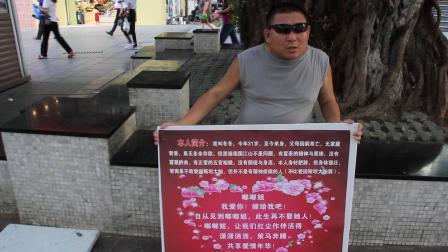 重庆一男子街头举牌表白网红嘟嘟姐 并称誓死非她不娶