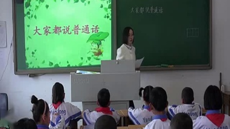 北师大版一年级语文上册十二字与拼音五大家都说普通话-刘老师公开优质课配视频课件教案