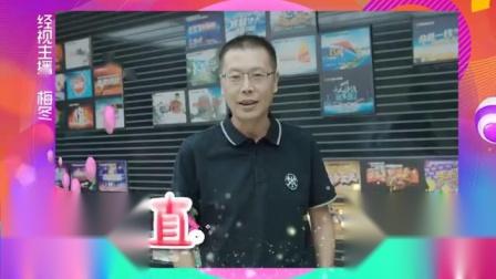 """湖南经视粉丝节 """"粉爱你哦""""——梅冬"""