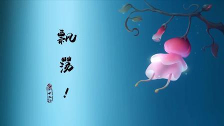 京剧猫之乘风破浪 第12集