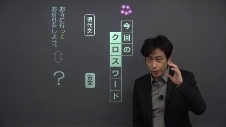 【古文】 助詞6 接続助詞「て・して」 (10分)