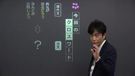 【古文】 助動詞10 助動詞「べし」 (19分)