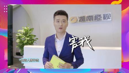 """湖南经视粉丝节 """"粉爱你哦""""——唐中杰"""