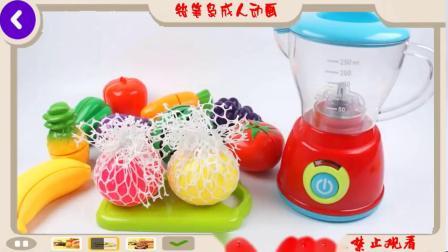 微波搅拌机玩具切割水果蔬菜学习童谣童谣