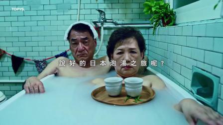 【片区】中华航空全新品牌形象广告「说好的旅行呢」