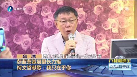 若连任台北市长会不会做好做满?柯文哲 尽量啦