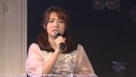 2018-07-14 GNZ48 TeamNIII《Fiona.N》冯嘉希生诞祭公演全程