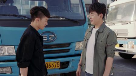 为了你:韩东把卡车转给小龚 辞掉跑长途的工作
