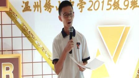 温州绣山中学2015级9班毕业典礼18