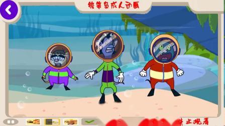 婴儿鲨和饥饿鲨鱼水下卡通图片儿童滑稽卡通视频