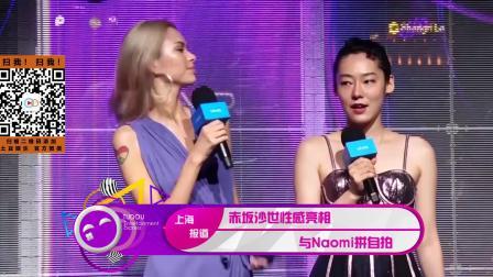 现场:赤坂沙世性感亮相 与Naomi拼自拍
