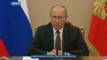 在俄罗斯安全理事会会议上,俄罗斯讨论了延长到年底的无签证人护照持有者的签证。