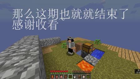 奇葩:我的世界空岛生存 ep1