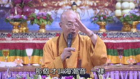A2321-02海涛法师 - 桃园乐善寺 - 大乘佛法的思想