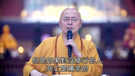 A2322-02海涛法师-慈悲与智慧-苗栗弘法禅院