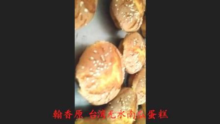 台湾蜂蜜南瓜蛋糕_市场气氛高