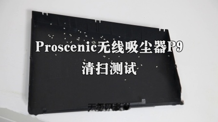 Proscenic无线吸尘器P9清扫测试