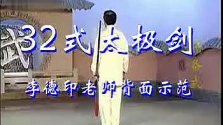 32式太极剑 李德印老师示范 望星空