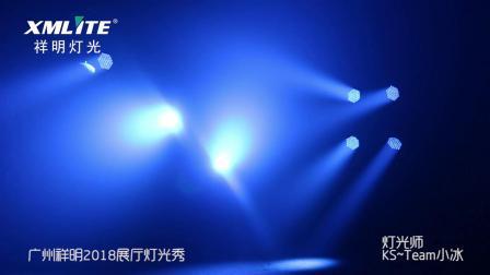 祥明灯光LM560 37*15W变焦染色灯展厅灯光秀