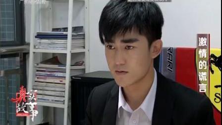 真实故事 20161121 激情的谎言  广东经济科教频道_360p