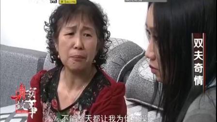 真实故事 20161205 双夫奇情 广东经济科教频道_360p (2)