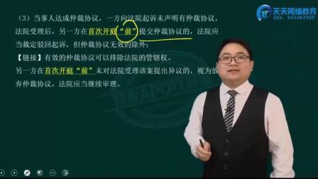 经济法基础视频 经济法基础题库 初级会计经济法基础视频