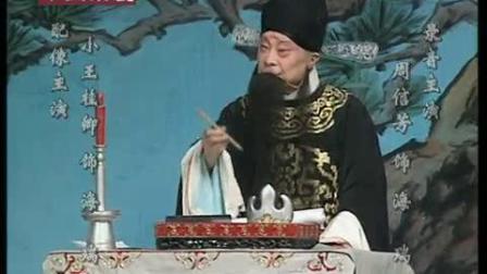 京剧《海瑞罢官》选段 海刚峰不怕直言谏奏 周信芳录音 小王桂卿配像