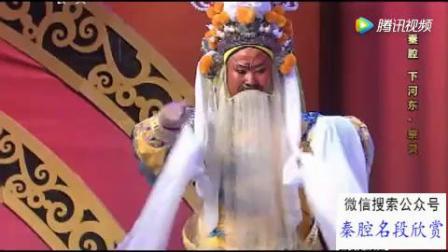 秦腔潘中宁唱《下河东》祭灵