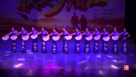 时装秀《中国茶》从化区老干艺术团时装模特队