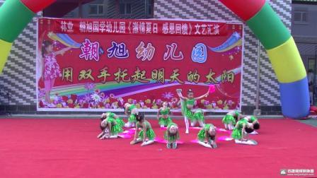林业、朝旭国学幼儿园舞蹈《青花瓷》