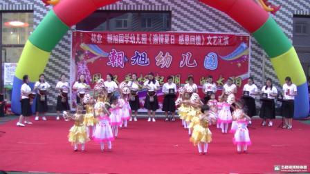 林业、朝旭国学幼儿园舞蹈《红山果》