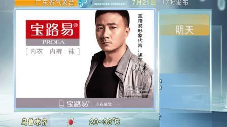 20180721广东卫视天气预报