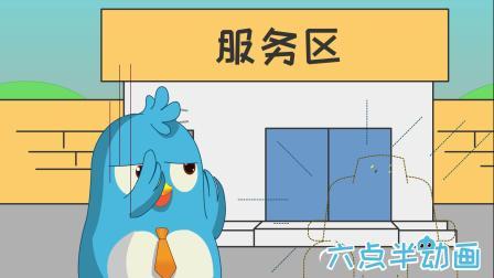 易号刘动漫之六点半动画《共享汽车》