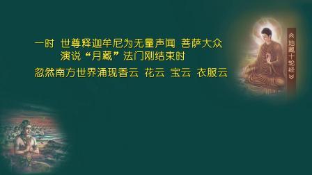 《地藏赞·大地庄严》(共一讲) 益西彭措堪布 讲授