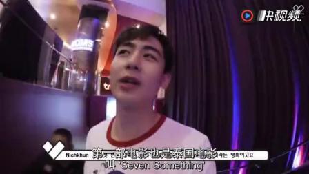 NICHKHUN《把哥哥退货可以吗》泰国首映宣