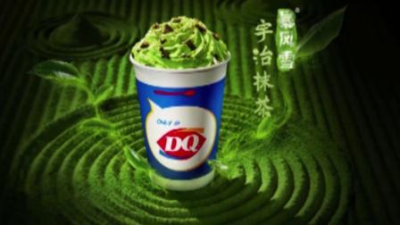 沙画广告片DQ宇治抹茶暴风雪冰淇淋新品发布