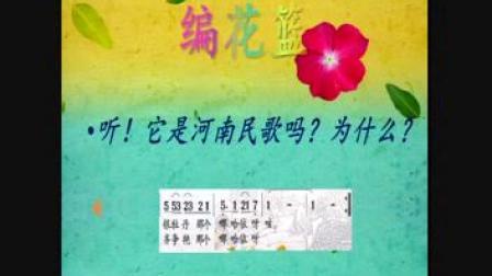 小学音乐五年级下册第一课_(演唱)编花篮_第一课时_杨一天_T2483655