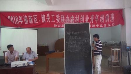2018年清新区镇关工委联村办农村创业青年培训班