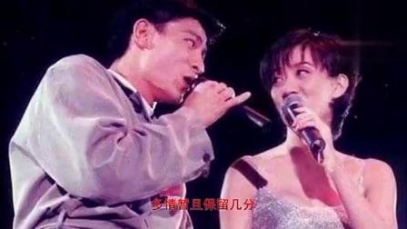 劉德華壹首至今都不敢唱的歌曲,曾經唱哭梅艷芳