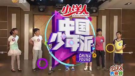 中国少年派-游戏比拼之明争暗夺1