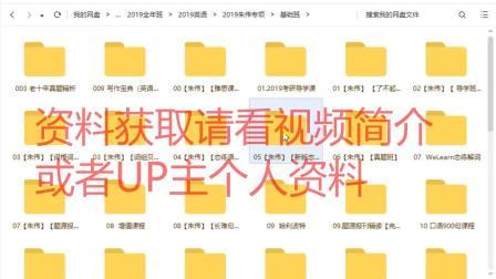 2019考研英语 恋练 新版 全程更新 朱伟 伟哥 有词 获取方法