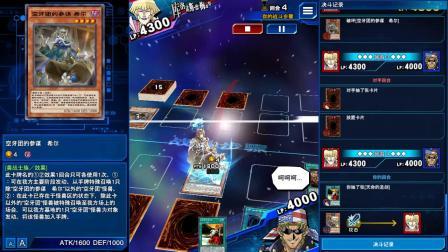 【游戏王】神圣骑士团暴虐各种顶级卡组