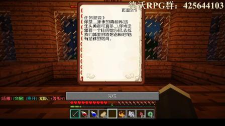 [慕白]我的世界德沃世界RPG—我居然把新手武器分解了,战士职业转职