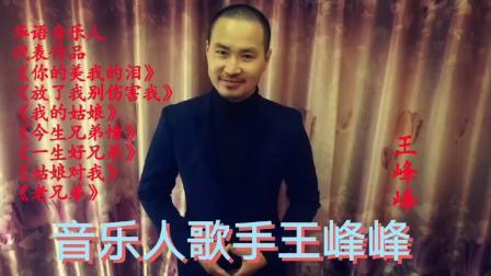 音乐人歌手王峰峰 代表作品《一生好兄弟》《我