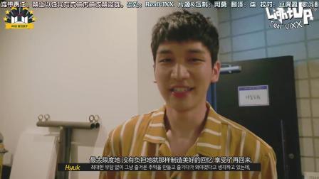 [LightUpCN中字]180720 VIXX TV2 EP86 - 夏日孩子