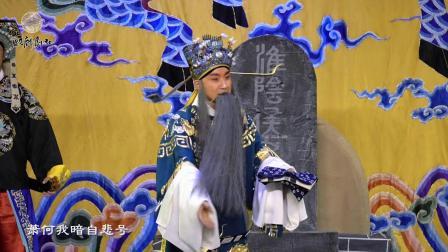 【陶阳】20180721《斩萧何》萧何唱段全集