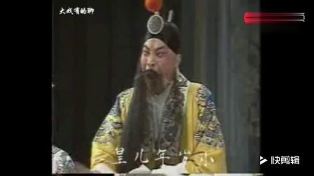 京剧《逍遥津》选段李和曾李宗义演唱